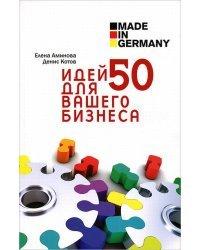 Made in Germany: 50 идей для вашего бизнеса