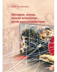 История, наука, языки искусства: пути взаимодействия