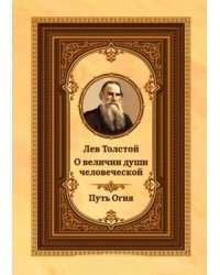Лев Толстой о величии души человеческой. Путь Огня