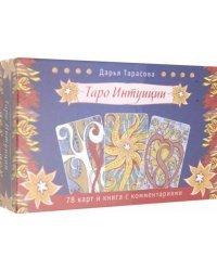 Таро интуиции (брошюра + 78 карт в подарочной упаковке)