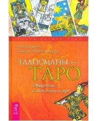 Талисманы - Таро. Общение с ангелами карт