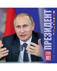 "Календарь на 2021 год ""Президент"" (КР10-21079)"