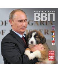 """Календарь на 2021 год """"Путин"""" (КР10-21076)"""