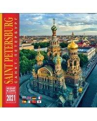 """Календарь на 2021 год """"Санкт-Петербург"""" (КР10-21039)"""