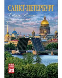 """Календарь на 2021 год """"Санкт-Петербург. Северная Венеция"""" (КР21-21009)"""
