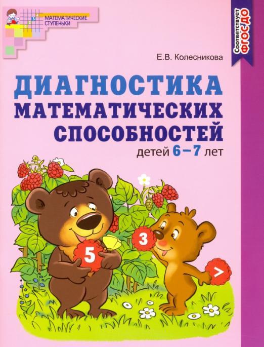 Диагностика математических способностей детей 6—7 лет. ФГОС ДО
