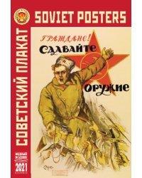 "Календарь на 2021 год ""Советский плакат"" (КР21-21025)"