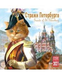 """Календарь на 2021 год """"Стражи Петербурга"""" (КР10-21072)"""