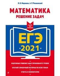 ЕГЭ-2021. Математика. Решение задач