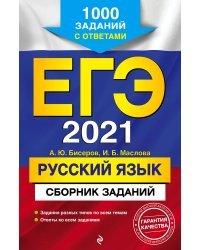 ЕГЭ-2021. Русский язык. Сборник заданий. 1000 заданий с ответами
