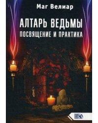 Алтарь ведьмы. Посвящение и практика