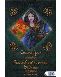 Волшебный пасьянс Ведьмы. 30 карт + инструкция