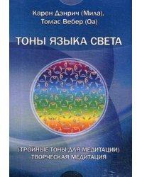 Тоны языка света. (Тройные тоны для медитации). Творческая медитация. Комплект цветных карточек