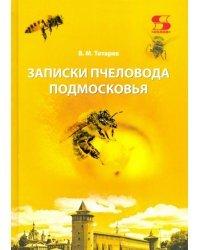 Записки пчеловода Подмосковья