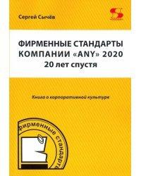 """Фирменные стандарты компании """"ANY"""" 2020 20 лет спустя"""