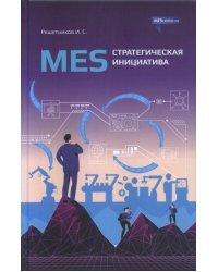 MES: стратегическая инициатива. Краткое пособие для руководителей
