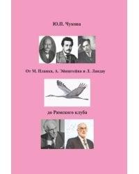 От М. Планка, А. Эйнштейна и Л. Ландау до Римского клуба