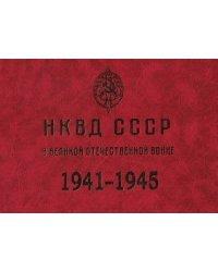 НКВД СССР в Великой Отечественной войне. 1941-1945