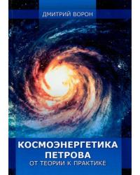Космоэнергетика Петрова от теории к практике