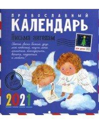 Письма ангелам. Православный календарь для детей на 2021 год
