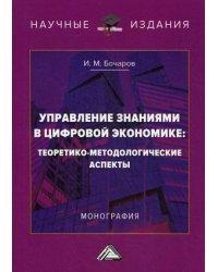 Управление знаниями в цифровой экономике: теоретико-методологические аспекты