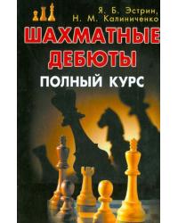 Шахматные дебюты. Полный курс. Учебное пособие