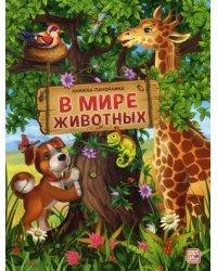 В мире животных. Книга-панорамка