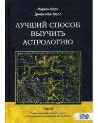 Лучший способ выучить астрологию. Том 6: Единственный способ узнать о хорарной и элективной астрологии