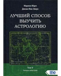 Лучший способ выучить астрологию. Том 5: Техника синастрий