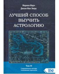 Лучший способ выучить астрологию. Том 3: Современные методы толкования гороскопа