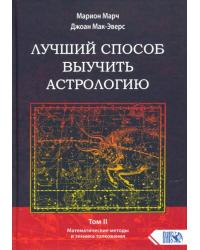Лучший способ выучить астрологию. Том 2: Математические методы и техники толкования
