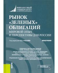 Рынок «зеленых» облигаций: мировой опыт и перспективы для России. Монография