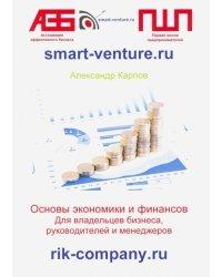 Основы экономики и финансов. Для владельцев бизнеса, руководителей и менеджеров