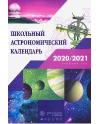 Школьный астрономический календарь на 2020/2021 учебный год