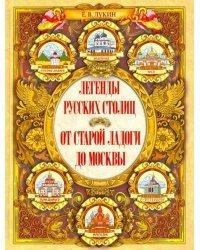 Легенды русских столиц. От Старой Ладоги до Москвы
