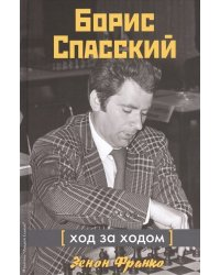 Борис Спасский. Ход за ходом
