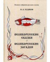 Полное собрание русских сказок. Том 6: Великорусские сказки. Великорусские загадки