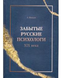 Забытые русские психологи XIX века