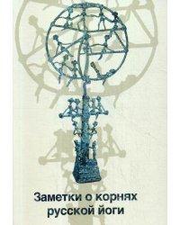Заметки о корнях русской йоги