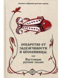 Полное собрание русских сказок. Том 5: Лекарство от задумчивости и бессонницы, или Настоящие русские сказки