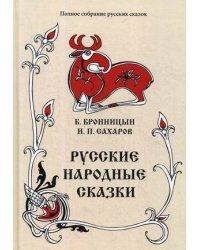 Полное собрание русских сказок. Том 15: Русские народные сказки