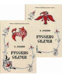 Полное собрание русских сказок. Том 16: Русские сказки. Ранние собрания. В 2-х томах (количество томов: 2)