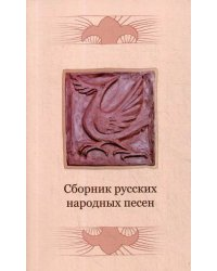 Сборник русских народных песен