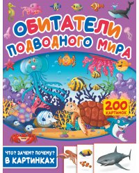 Обитатели подводного мира. 200 картинок