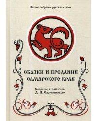 Полное собрание русских сказок. Том 10: Сказки и предания Самарского края
