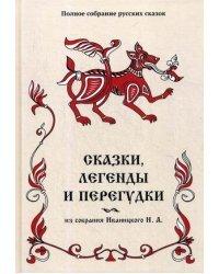 Полное собрание русских сказок. Том 17: Сказки, легенды и перегудки