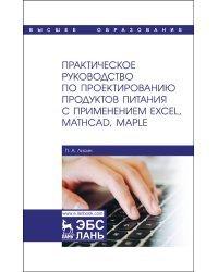 Практическое руководство по проектированию продуктов питания с применением Excel, MathCAD, Maple