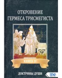 Откровение Гермеса Трисмегиста. Книга 4: Доктрины Души