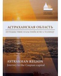 Астраханская область. Путешествие в Каспийскую столицу