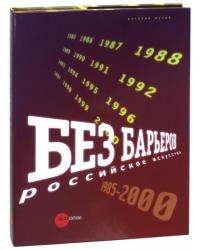 Без барьеров. Российское искусство. 1985-2000